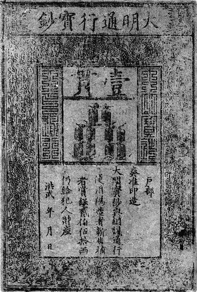 Banknote der Hongwu Periode aus dem 14. Jahrhundert, der Zeit des ungedeckten Papiergeldsystems in China.